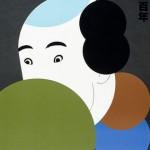 Japanese_Posters_Zurich